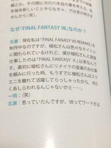 FF VII PS4